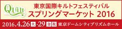 東京国際キルトフェステイバル・スプリングマーケット